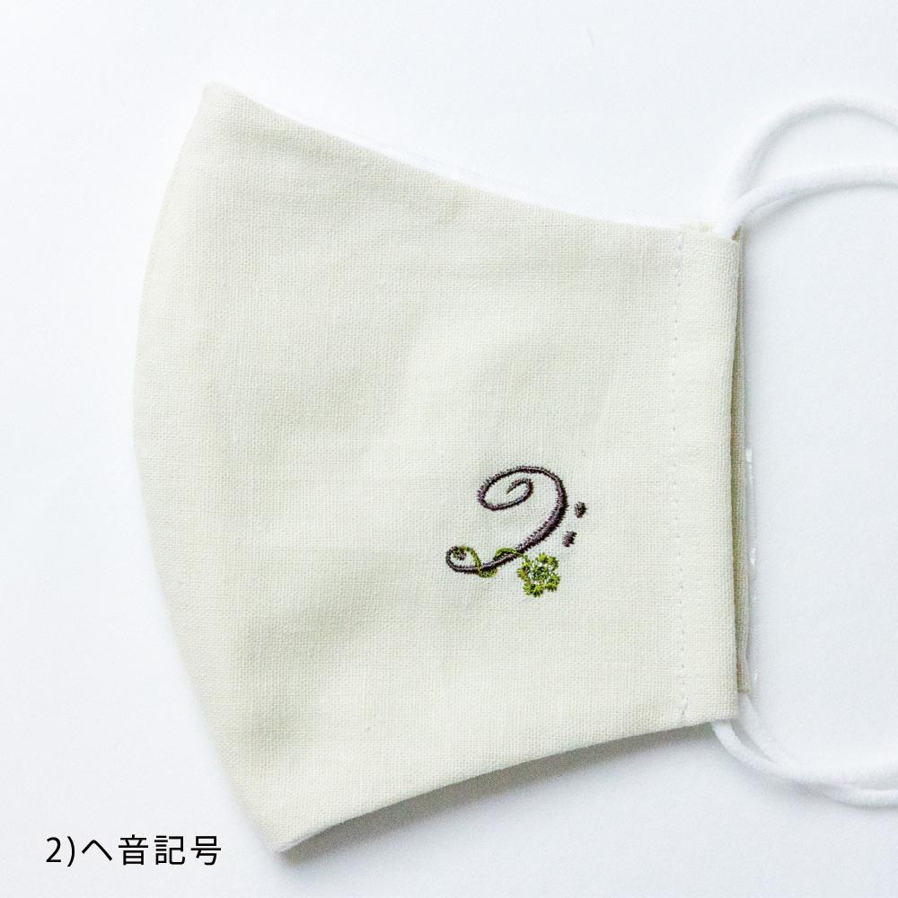 シンギングマスク 刺繍(顔映りがいい、ミルクカラー生地)
