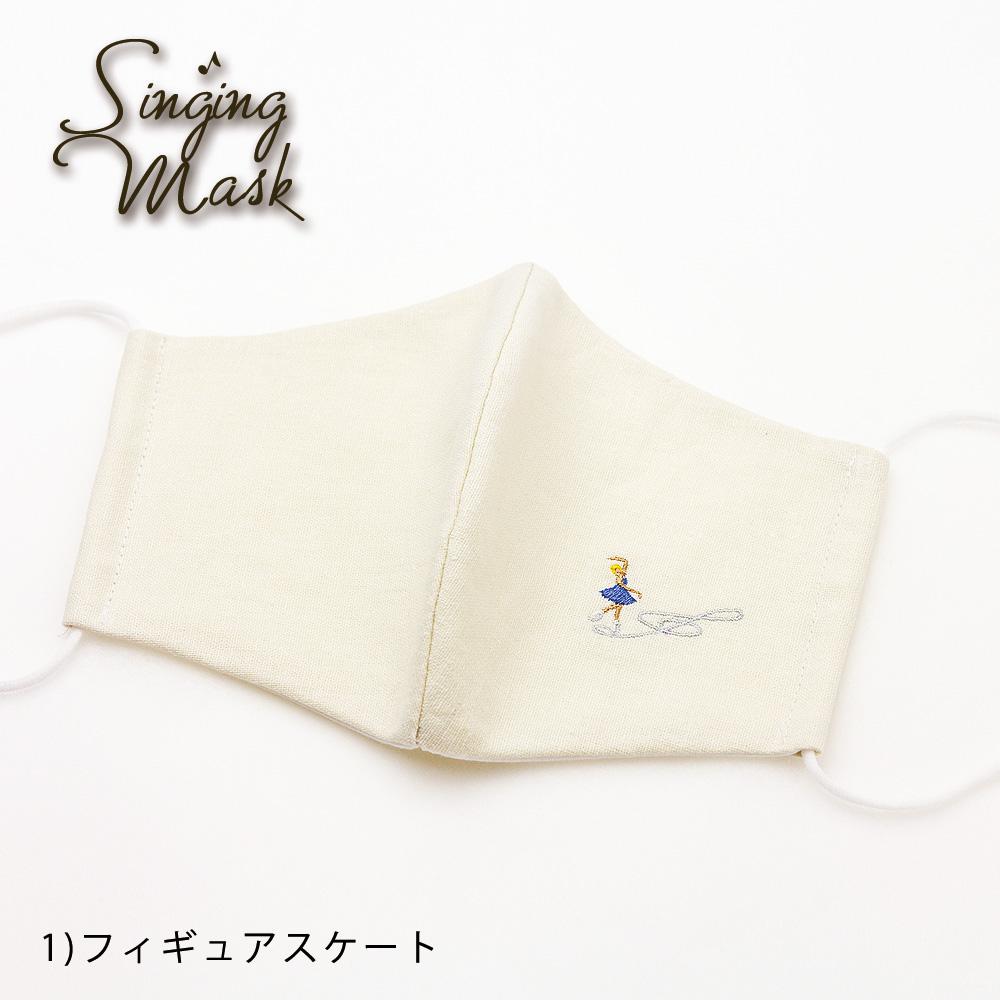 シンギングマスク ホリデー刺繍(顔映りがいい、ミルクカラー生地)
