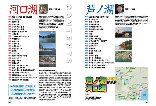 つり人社 芦ノ湖・河口湖 大明解MAP