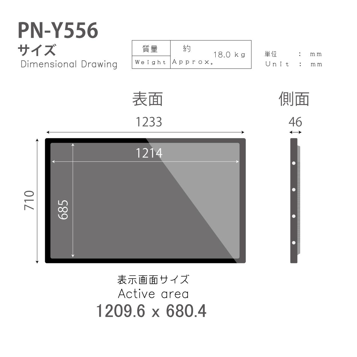 【メーカー欠品予約受付中】【シャープ】デジタルサイネージ PN-Y556 55インチタイプ +壁掛金具セット