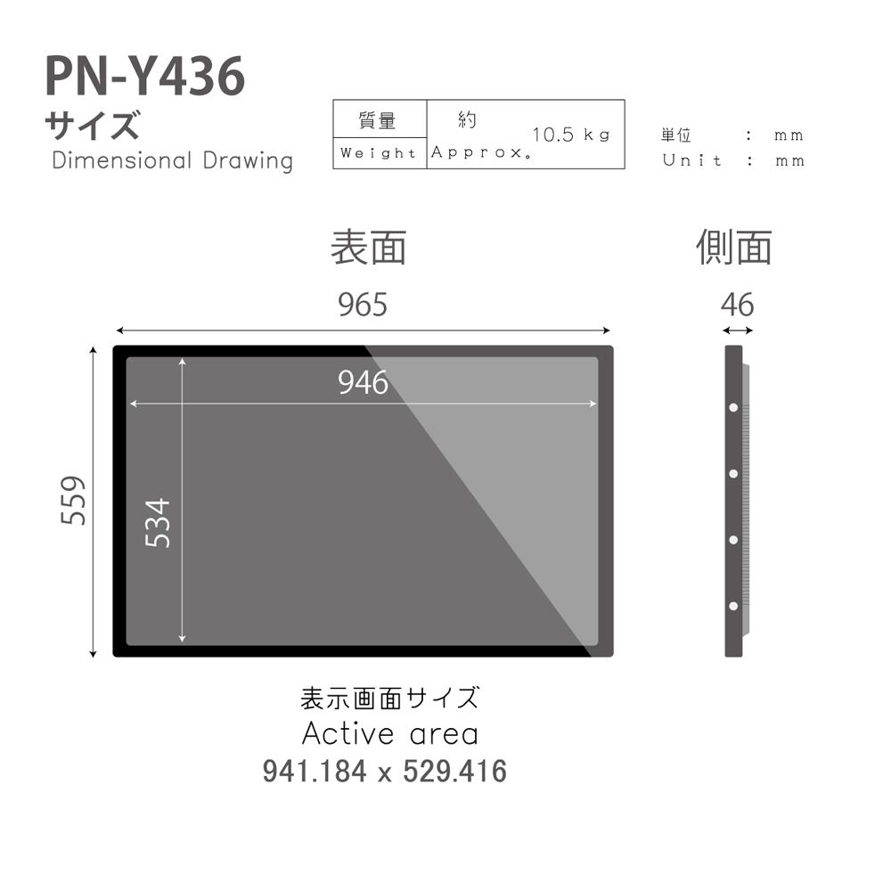 【メーカー欠品予約受付中】【シャープ】デジタルサイネージ PN-Y436 43インチタイプ +イーゼルスタンドセット