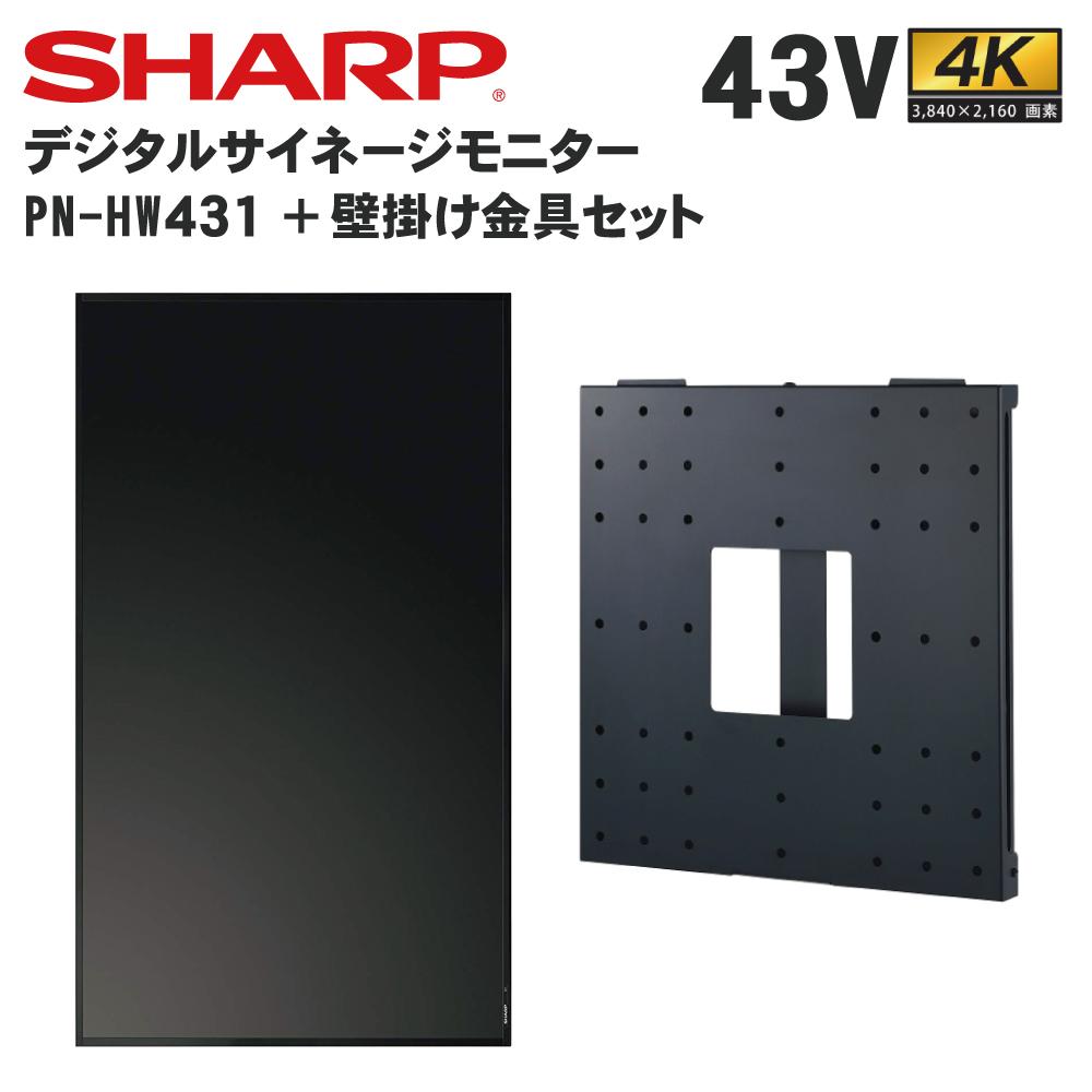 【メーカー欠品予約受付中】【シャープ】デジタルサイネージ PN-HW431 43インチタイプ +壁掛金具セット