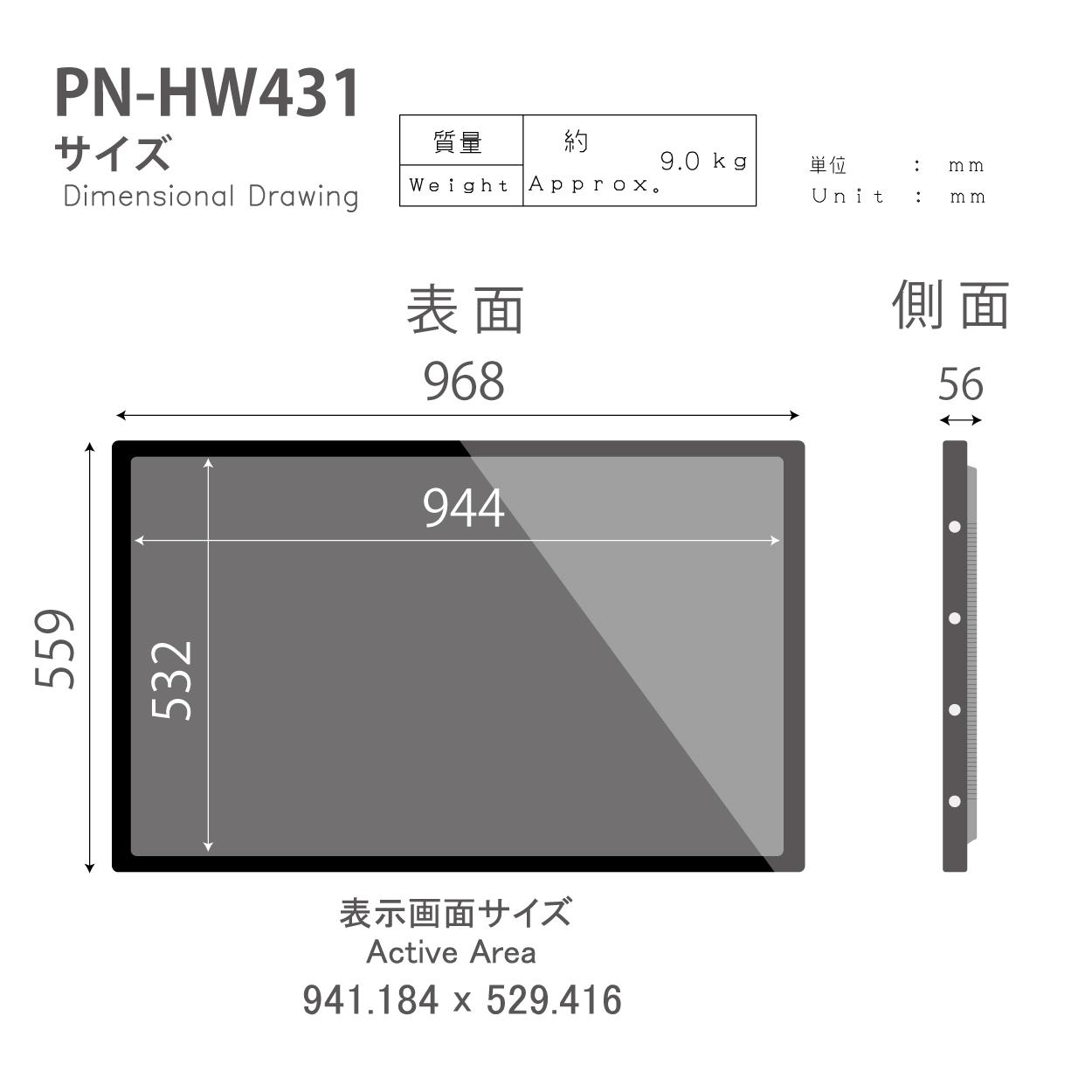 【メーカー欠品予約受付中】【メーカー欠品予約受付中】【シャープ】デジタルサイネージ PN-HW431 43インチタイプ