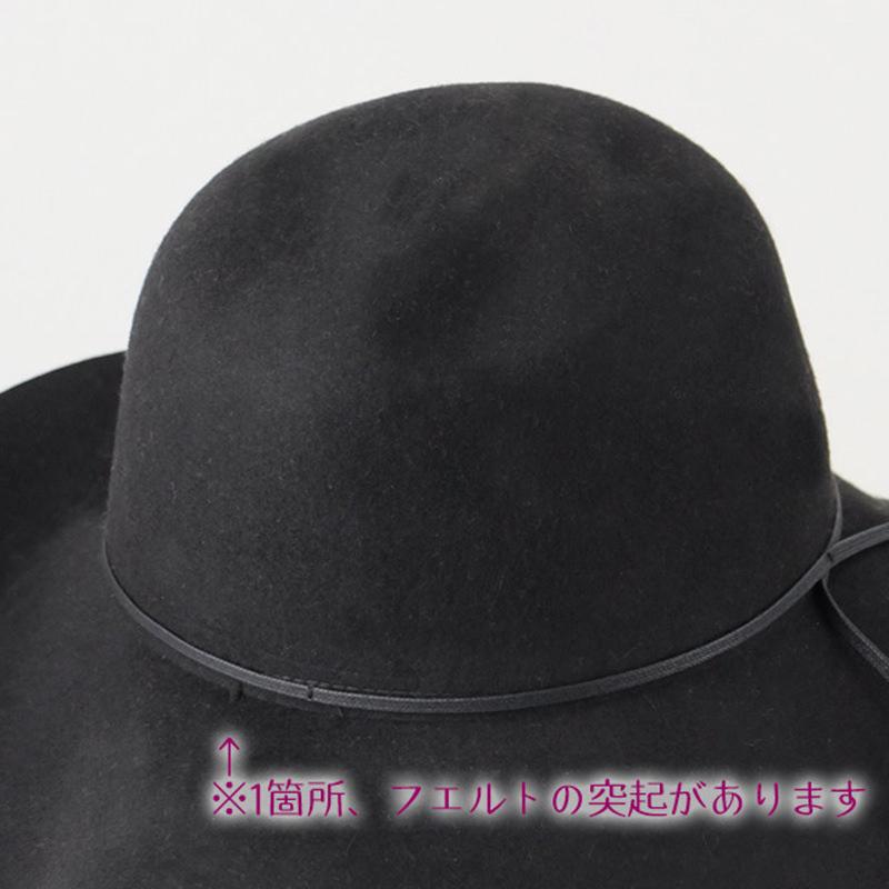 フエルトハット【展示品SALE】ツバ広・黒色/イタリア製 女性向け 頭周り55.5cm【S】秋冬帽子