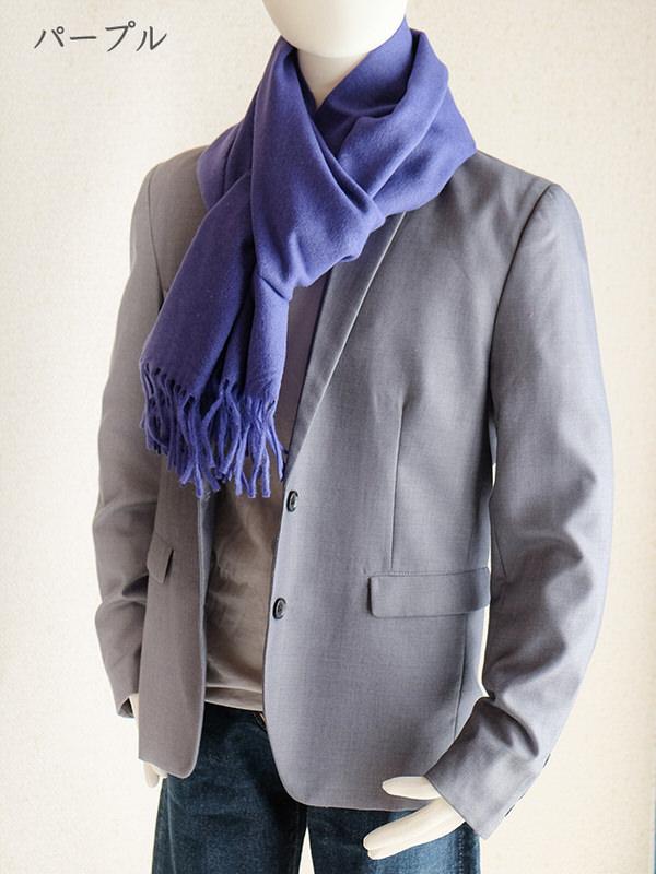 メンズマフラー【無地・パープル】ウール混・イタリアの男性用マフラー 39cm幅*200cm/冬の防寒・通勤通学に