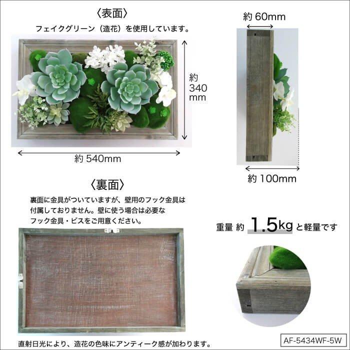 【雑貨】ウォールフラワーシリーズ 5W フェイクグリーンボタニカルウォールデコ