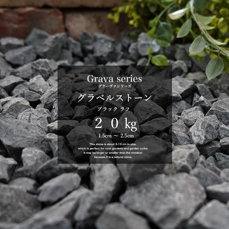 【ガーデン化粧砂利 天然石】  グラーヴァシリーズ グラベルストーン ブラック ラフ 20kg