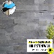 【天然石シール】ライトストーンウォールシリーズ シールタイプ レッジストーン カリフォルニアゴールド 30枚セット