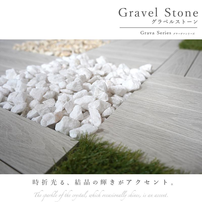 【ガーデン化粧砂利 天然石】  グラーヴァシリーズ グラベルストーン ホワイト ラフ 20kg
