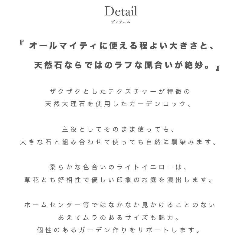 【ガーデン化粧砂利 天然石】  グラーヴァシリーズ グラベルストーン ライトイエロー ラフ 20kg