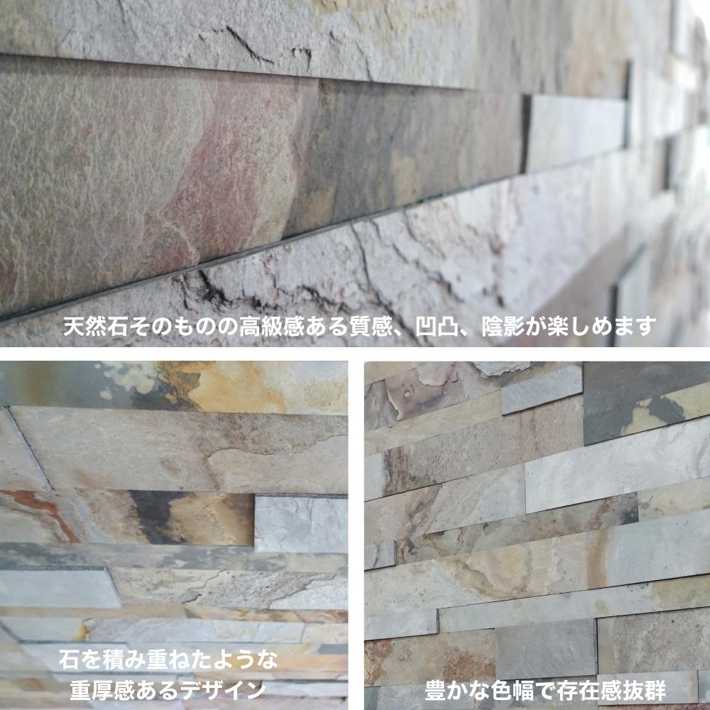 【天然石シール】ライトストーンウォールシリーズ シールタイプ レッジストーン インディアンオータム 30枚セット