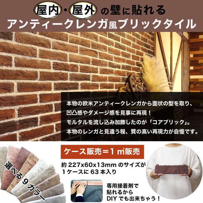 【レンガ調ブリックタイル】コアブリック スモークブラウン(87) ケース販売