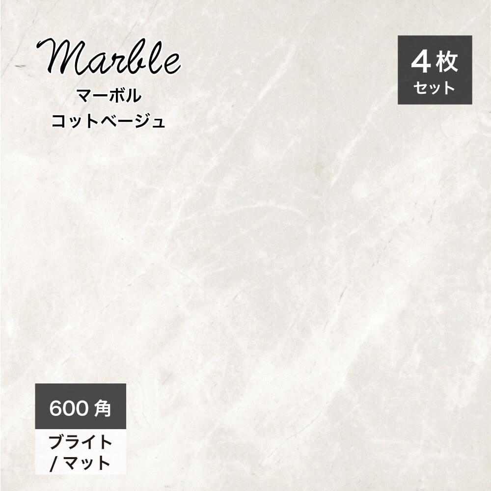 【大理石調床タイル】マーボル 600角 全5色 ブライト/マット ケース(4枚入)販売