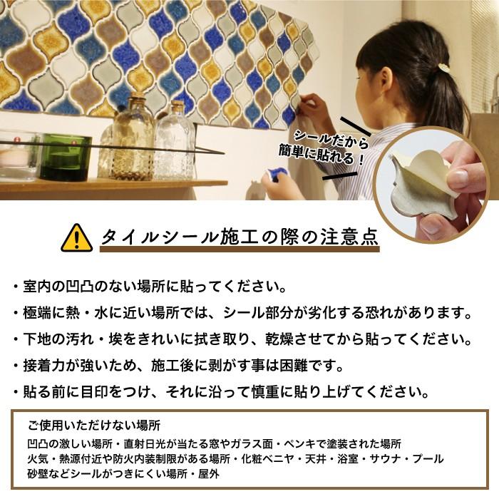 【タイルシール】ランタン 全色 バラ販売