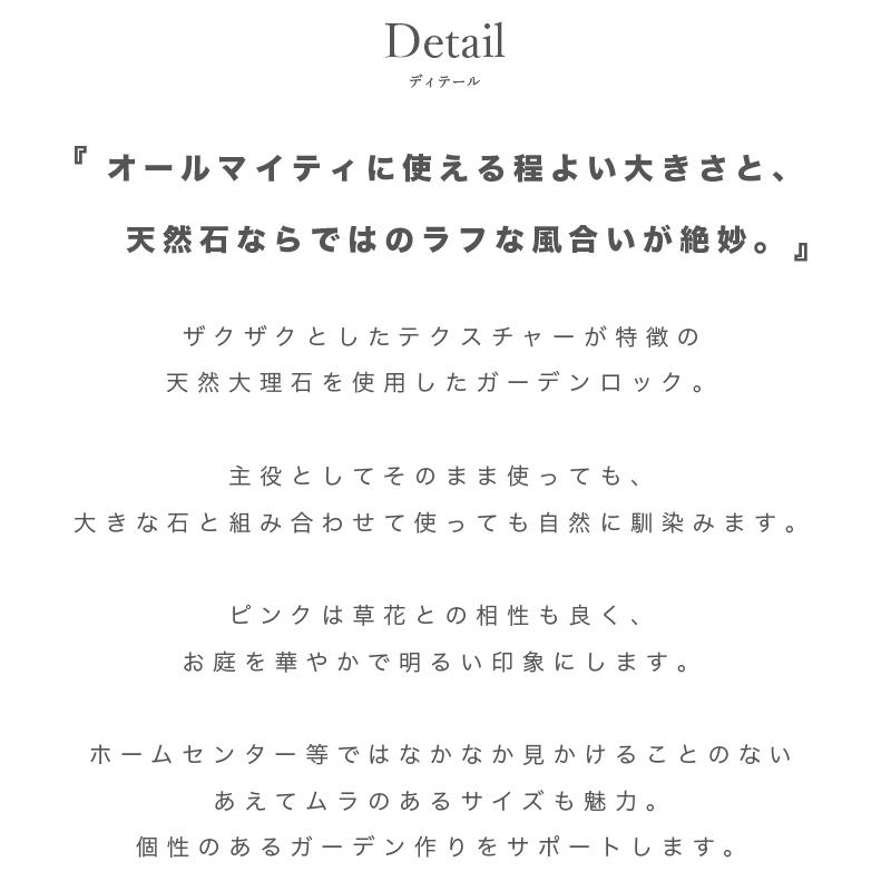【ガーデン化粧砂利 天然石】  グラーヴァシリーズ グラベルストーン ピンク ラフ 20kg