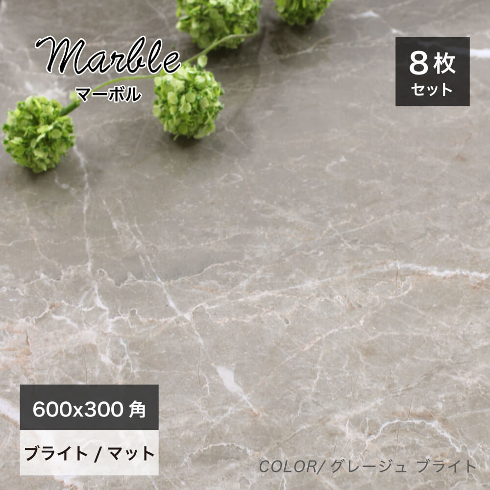 【大理石調床タイル】マーボル 600x300角 全5色 ブライト/マット ケース(8枚入)販売