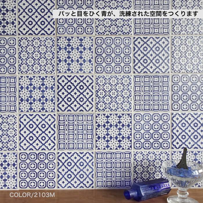 【デザイン柄タイルシール】コアバティック  タイルシール全色 (白目地) 5種類柄5枚セット販売