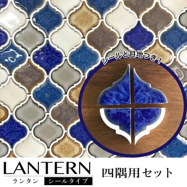 【タイルシール】ランタン( カット品・四角用) タイルシール全色 バラ販売