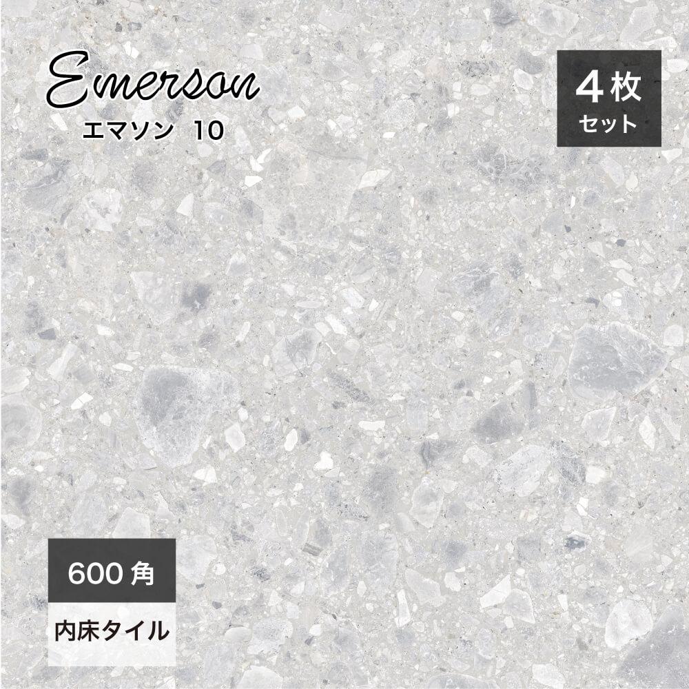 【送料無料 床タイル】エマソン 600角 全色 ケース(4枚入)販売