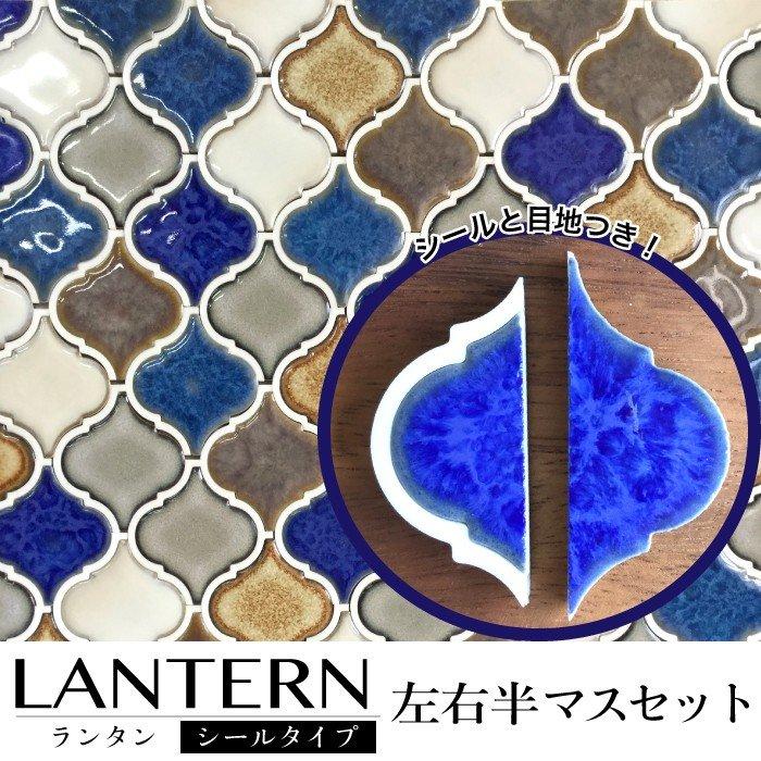 【タイルシール】ランタン 左右  全色 バラ販売