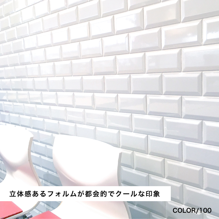 【おしゃれなサブウェイタイル】ブルック 全色 バラ販売