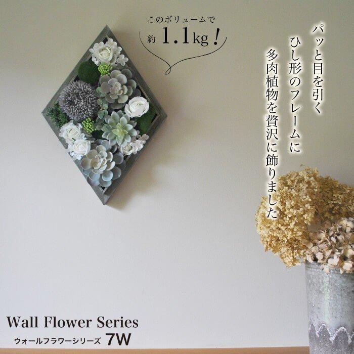 【雑貨】ウォールフラワーシリーズ 7W 人工観葉植物壁飾りアレンジグリーン