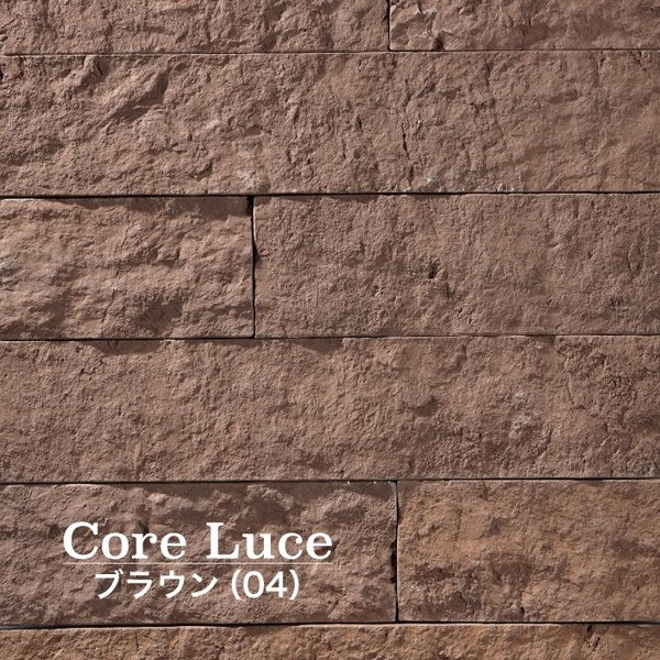 【セメント系擬石】コアルース 全色 ケース(1m2)販売  擬石