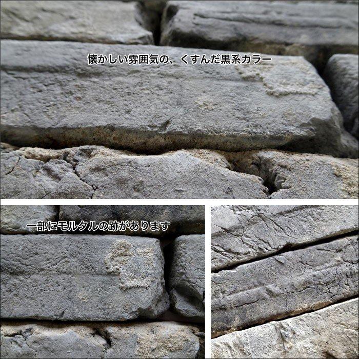 アンティークレンガ アンテウォール EC22  バラ販売 チャコールグレー系中国レンガ