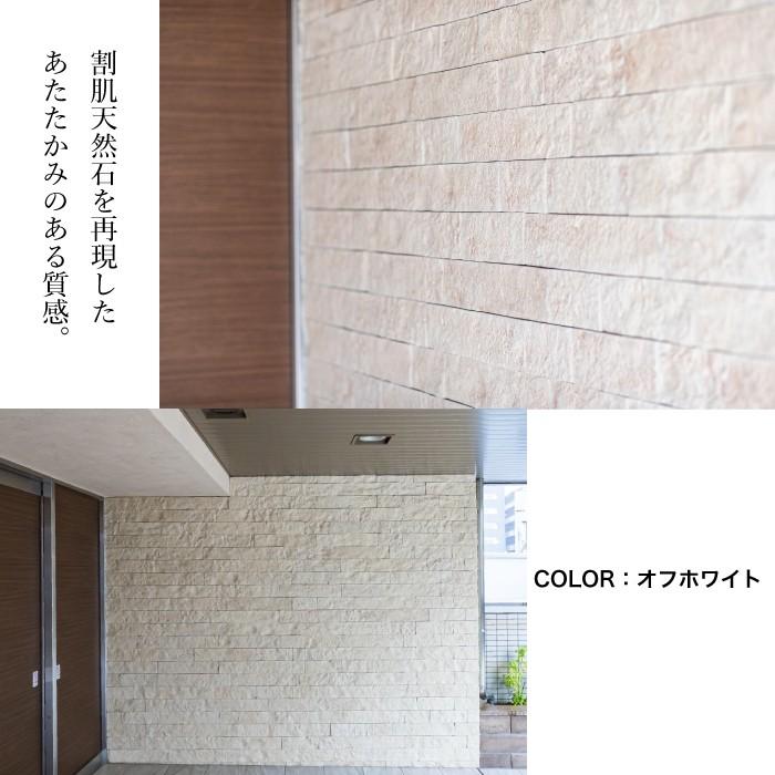 【セメント系擬石】コアルース オフホワイト(09) ケース(1m2)販売  擬石