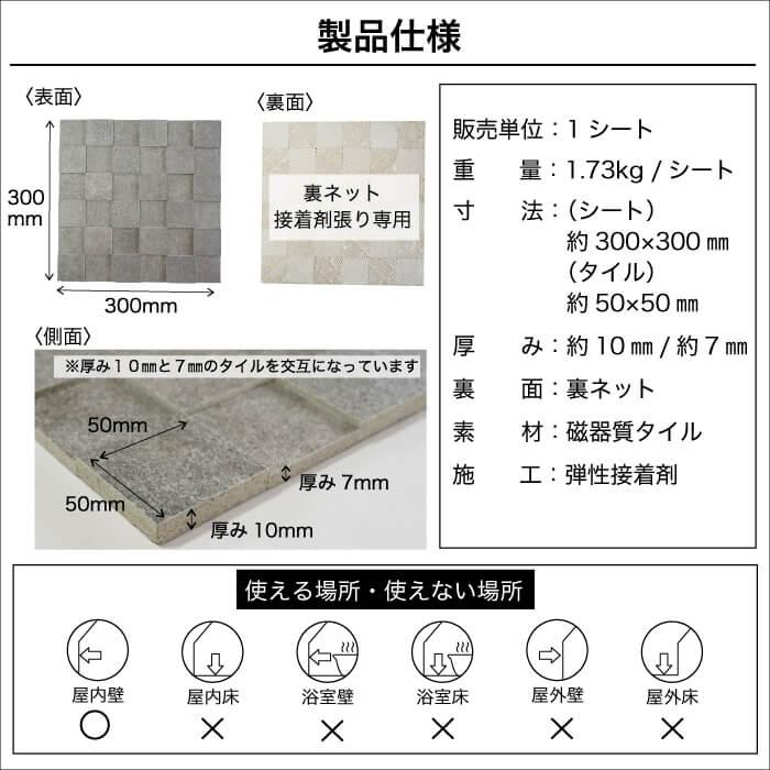 【モザイクタイル】 バルレッタ 全色 シート販売