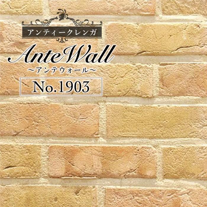 【アンティークレンガ】レンガ壁用 アンテウォール 1903 バラ販売