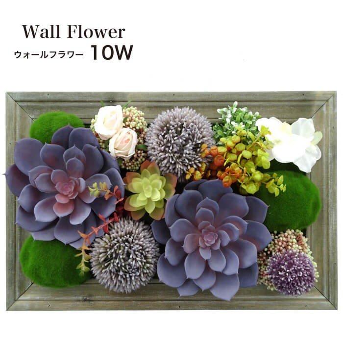 【雑貨】ウォールフラワーシリーズ10W フェイクグリーンインテリア壁かけ