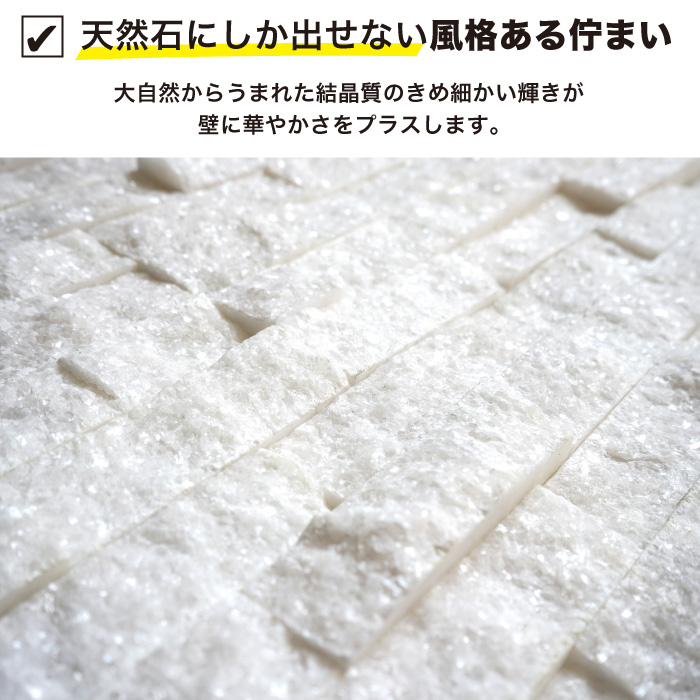 【送料無料 天然石ストーンパネル】 ダラット TIホワイト ケース(6枚入)販売