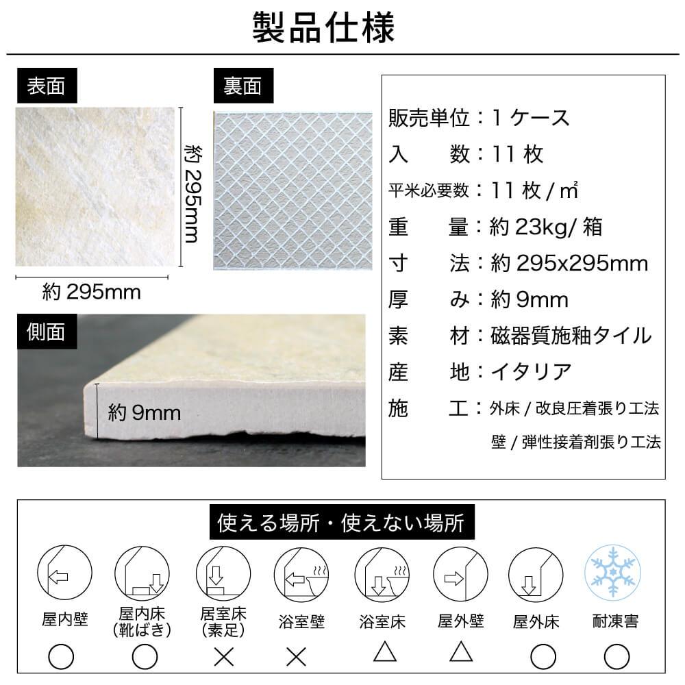 【床タイル】ルッカ 300角 全5色 ケース(11枚入)販売