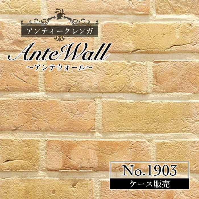 【アンティークレンガ】レンガ壁用 アンテウォール1903ケース(46枚)販売