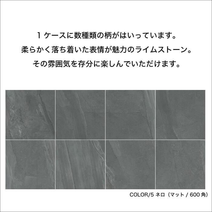 【送料無料床タイル】マドレーヌ 600x300角 全色 ケース(8枚)販売 ストーン調磁器質床タイル
