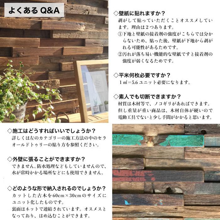 【ウッドパネル】セラオールドトゥリー KB630R-CLMI ヴィンテージウッド