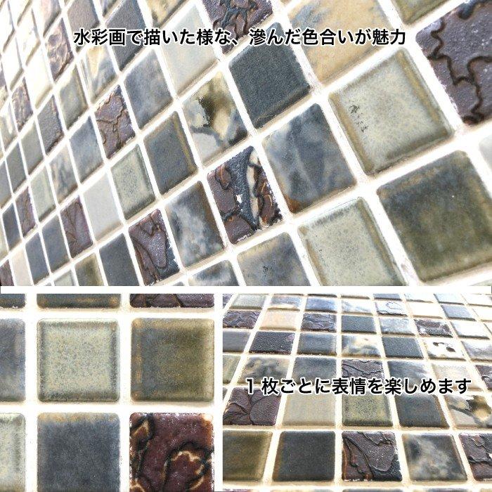 【モザイクタイル】 ボヌール 全色 シート販売