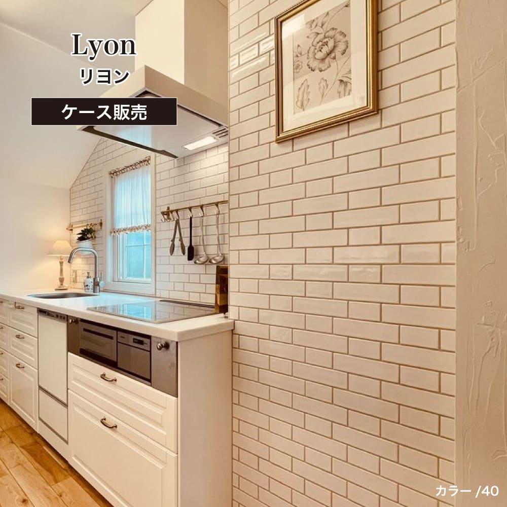 【送料無料おしゃれなサブウェイタイル】リヨン 全色 ケース(20シート入)販売