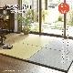 【内装床材】置き畳 綾川 全色 6枚セット販売(1枚当たり2,100円)※代引き不可・メーカー直送品