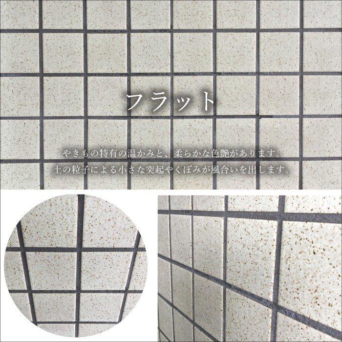 【モザイクタイル】古窯変(こようへん) 布目/フラット 全色 シート販売75角タイル