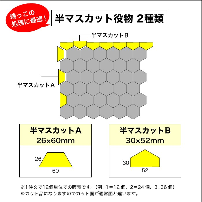 【異形モザイクタイル】セラヘキサ 20W シート販売