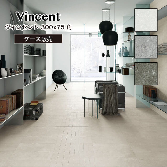 【送料無料床タイル】ヴィンセント 300X75角 全色 ケース(48枚入)販売