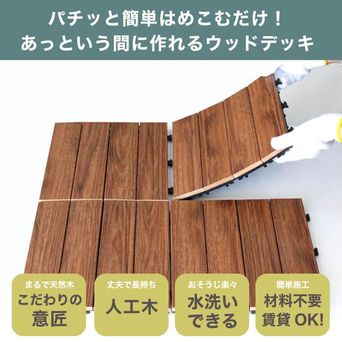 【送料無料】ジョイントデッキシリーズ 木目 ホワイト ケース(10枚入)販売