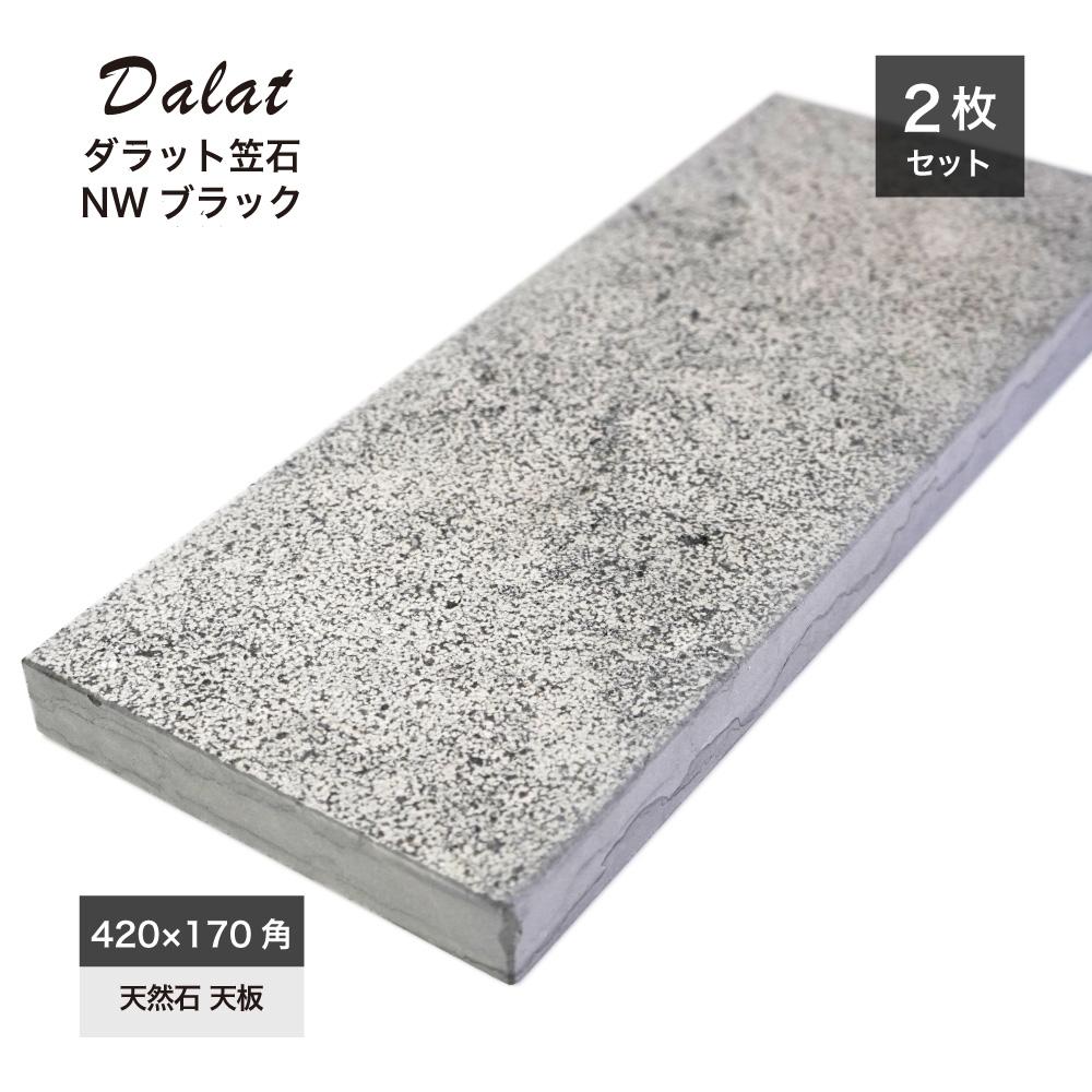 【送料無料 天然石笠石】ダラット 笠石 NWブラック 2枚セット販売
