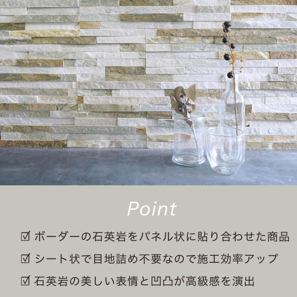 【ストーン・石壁】エトナ スリム 全色 ケース(0.4m2)販売 天然石壁材