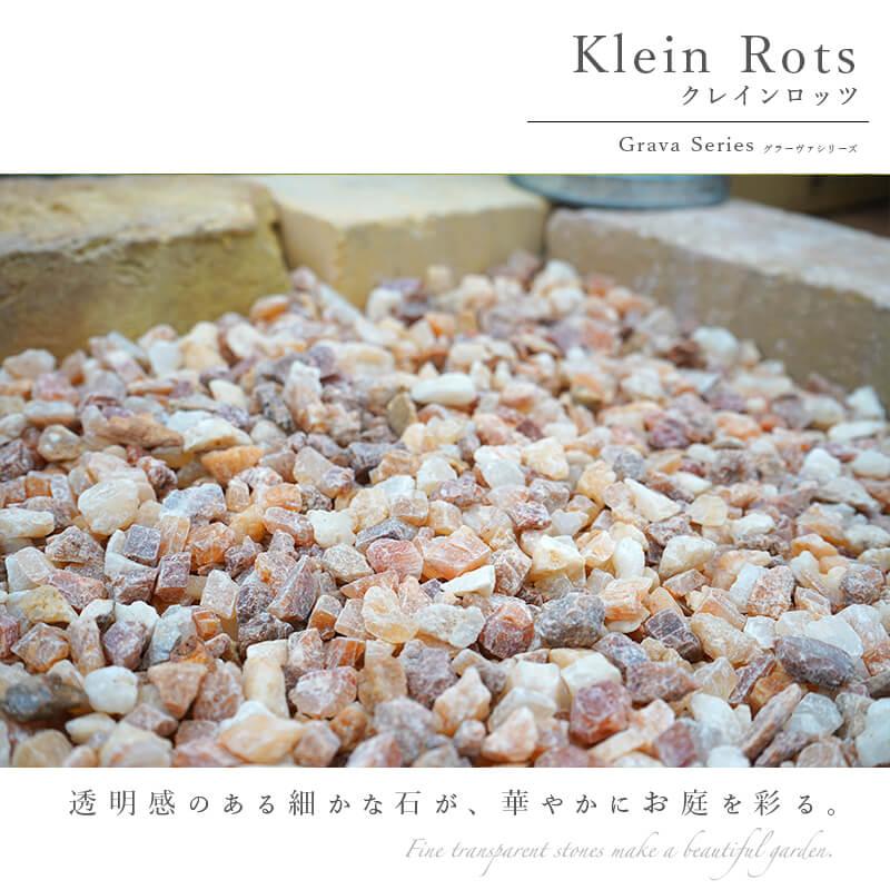 【ガーデン化粧砂利 天然石】グラーヴァシリーズ クレインロッツ クォーツブラウン ラフ 20kg