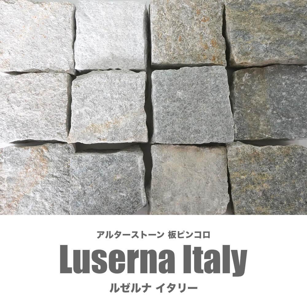 【板ピンコロ石 片麻岩】 ルゼルナ イタリー 100×100mm 18個販売