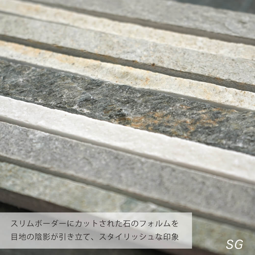【ストーン・石壁】エトナ ボーダー 全3色 ケース販売 天然石壁材