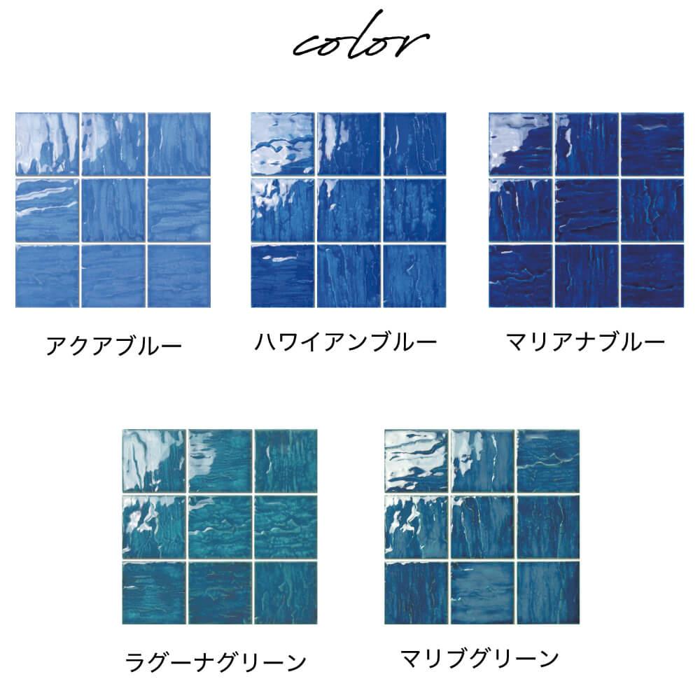 【モザイクタイル】タラサ 95角 全色 シート販売